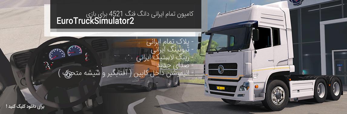 کامیون ایرانی دانگ فنگ ۴۵۲۱ برای یوروتراک 2 ورژن 1.30 به بالا