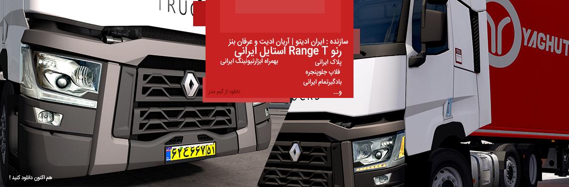 کامیون بینظیر رنو رینج T استایل ایرانی برای بازی یوروتراک 2